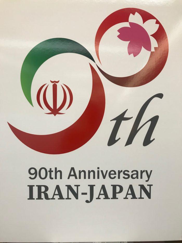イラン・イスラム共和国大使館、日本イラン交流90周年