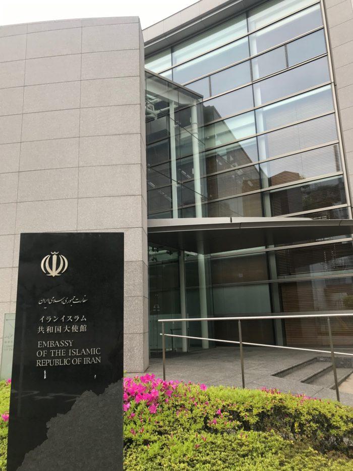 イラン・イスラム共和国大使館外観