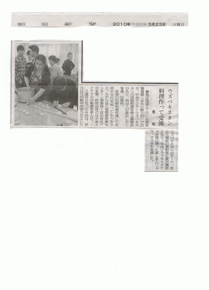 ウズベキスタン朝日記事