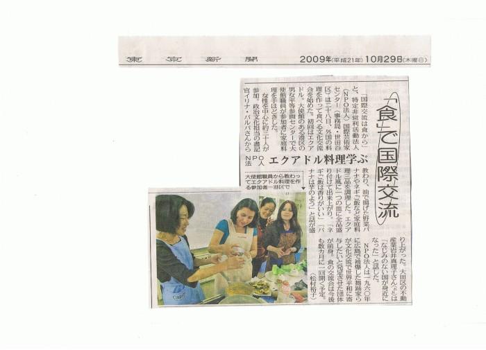 エクアドル東京新聞記事