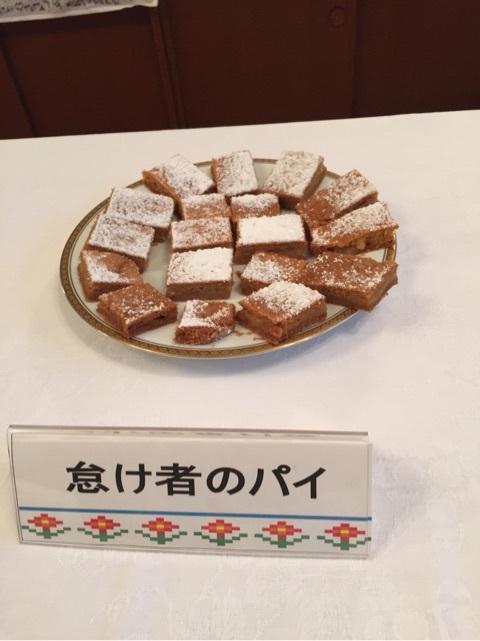 国際芸術家センター「大使館でお茶を第2回セルビア大使館」セルビアの軽食。