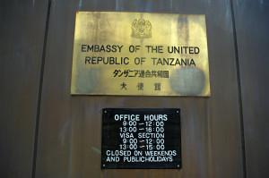 国際芸術家センター「大使館でお茶を第1回タンザニア大使館」
