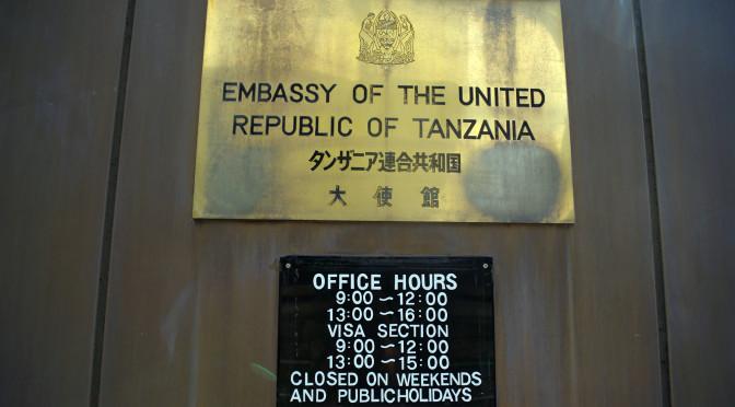 【大使館でお茶を】join us for tea at the embassy 第1回タンザニア 大使よりメッセージ