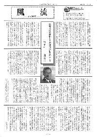 機関紙『風流』創刊号 〈風流創刊号の事務局便りから〉
