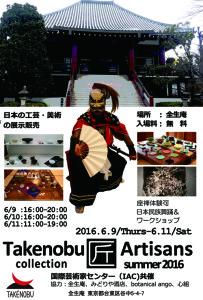 国際芸術家センター共催イベント「匠TAKENOBUCollection2016 」