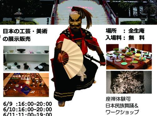 匠TAKENOBU Collection2016 Summer @谷中全生庵 報告