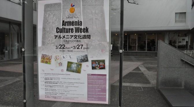 2016年 アルメニア文化週間 アルメニア大使より