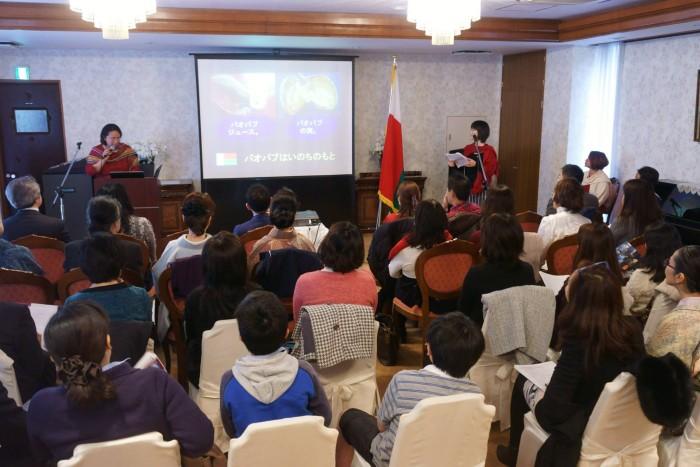 国際芸儒家センター「大使館でお茶を第5回マダガスカル大使館」第一部お国プレゼンタイム。