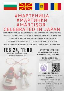 Poster-24th-of-February martisor