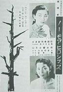 nomore_hiroshima2