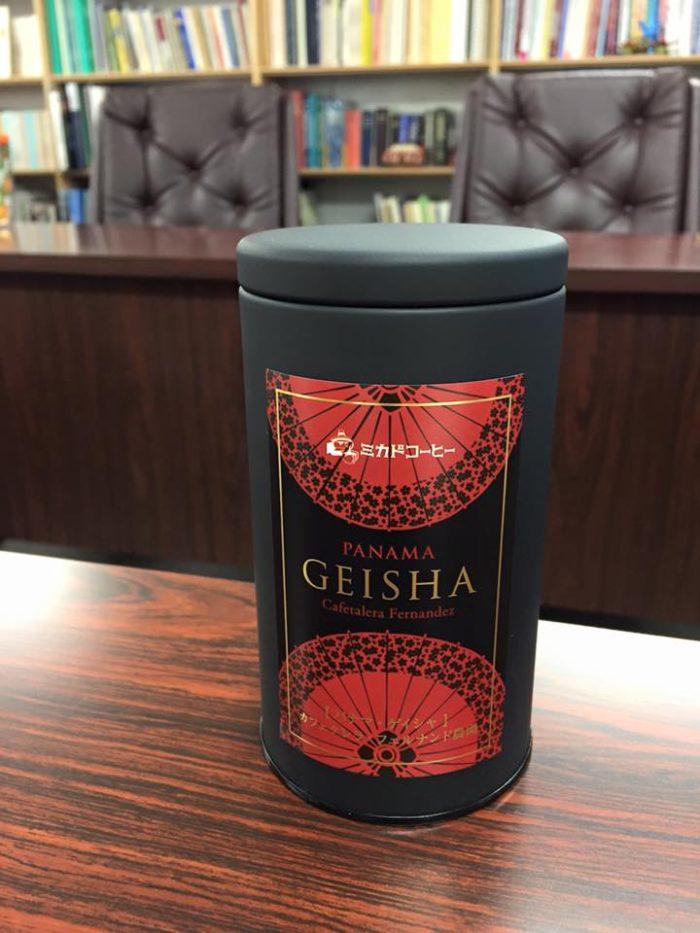 大使館でお茶をパナマ大使公邸byIAC-国際芸術家センターゲイシャコーヒー