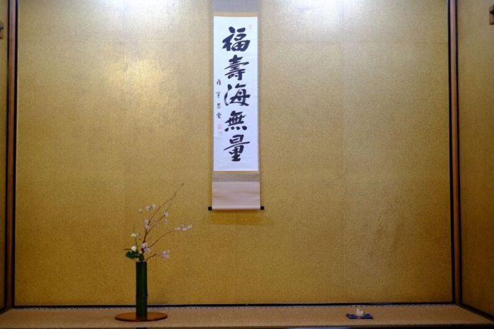 福寿海無量の掛物と桜