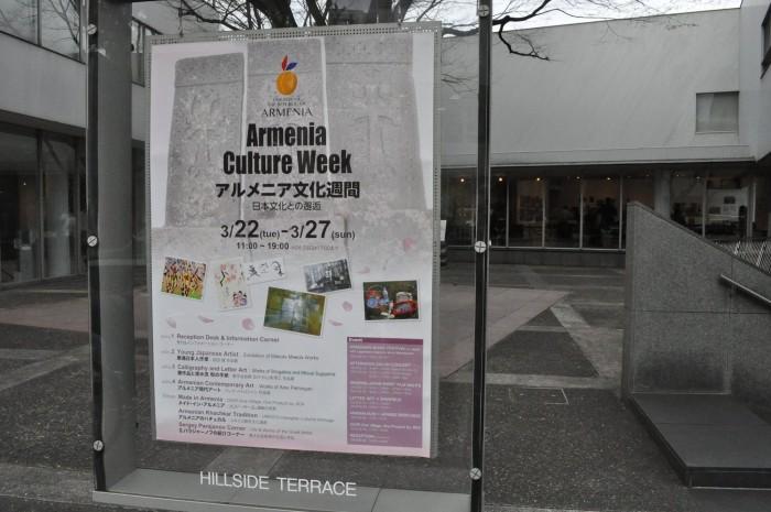 アルメニア大使館共催イベント「アルメニア文化週間2016」