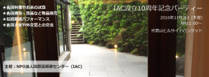 IAC-国際芸術家センターNPO法人設立10周年記念パーティー代官山ヒルサイドバンケット